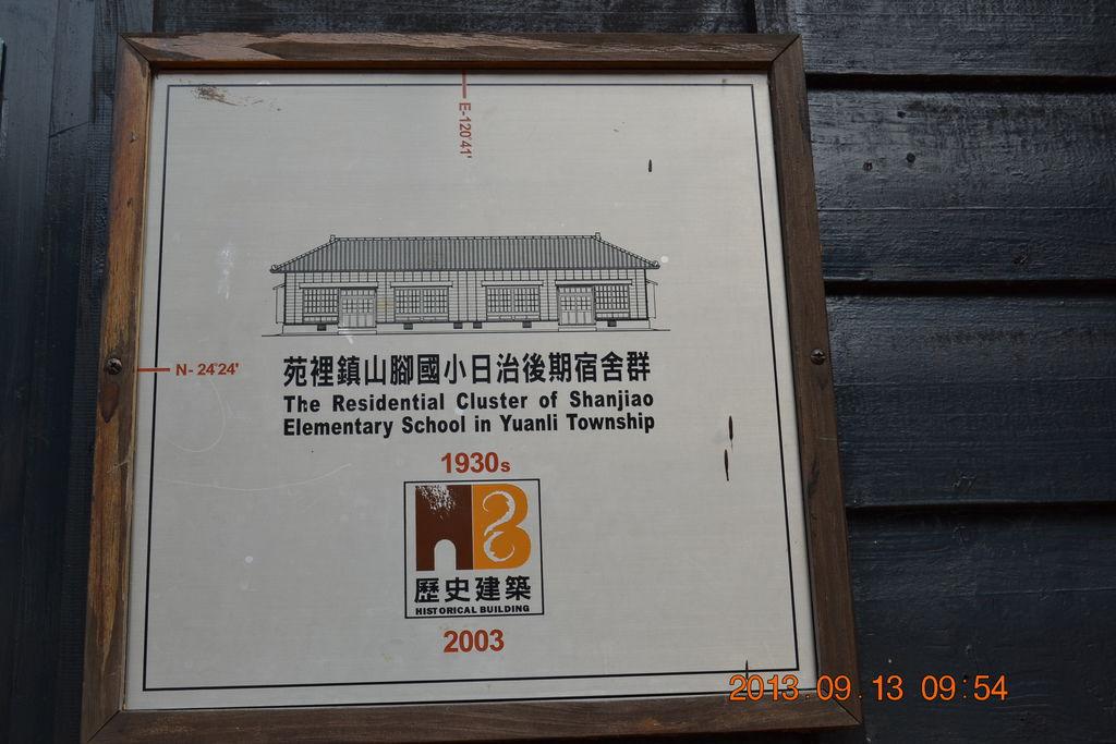 2013.9.13山腳國小 010