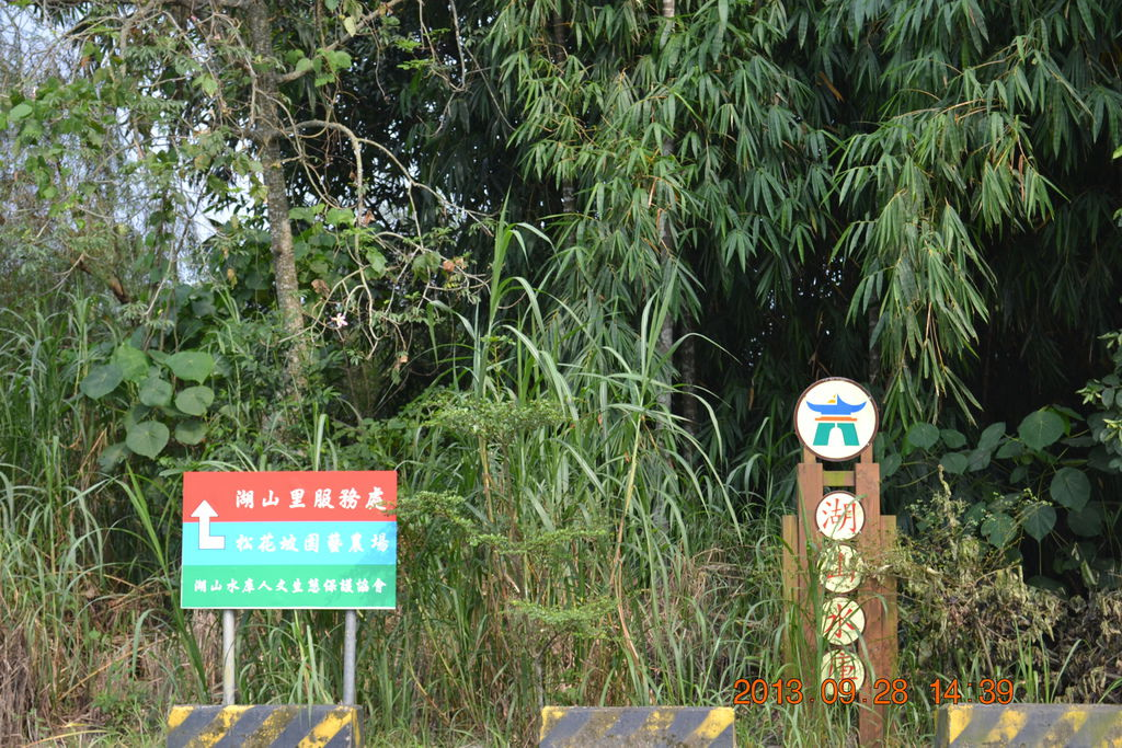 2013.9.28湖山、清水 036