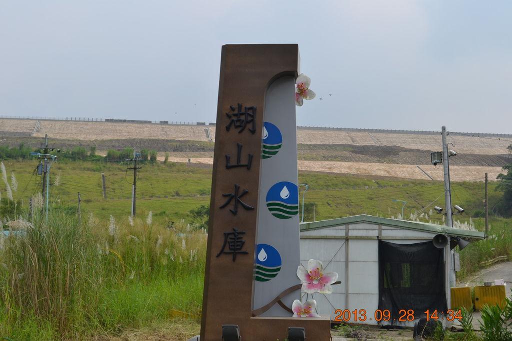 2013.9.28湖山、清水 031