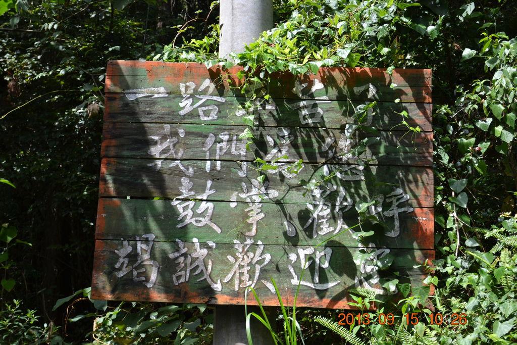 2013.9.1太極拳南庄登山 051