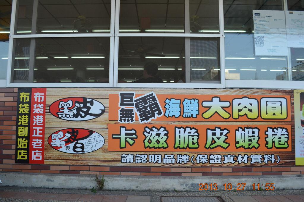 2013.10.27-29台南高雄 017