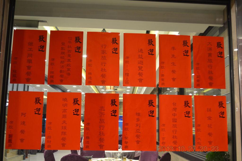 2013.10.27-29台南高雄 159