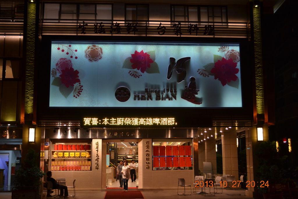 2013.10.27-29台南高雄 161