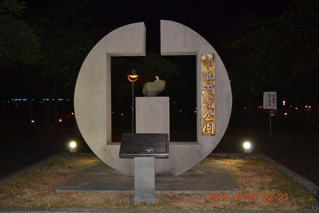 2013.10.27-29台南高雄 200
