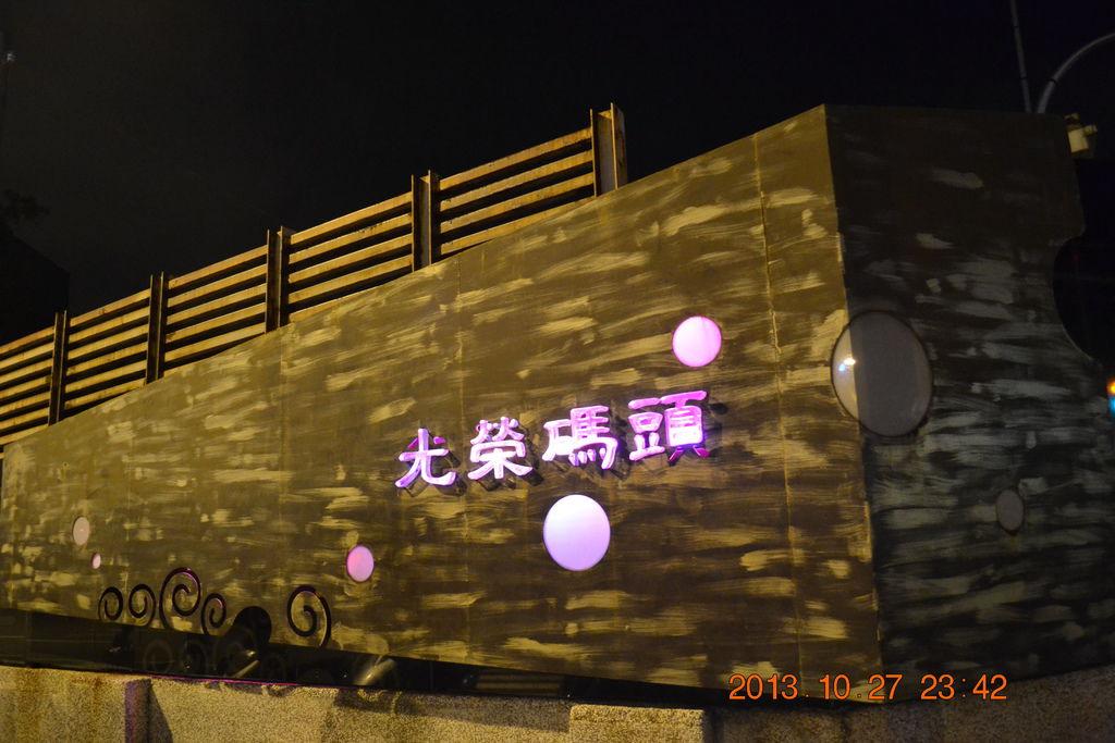 2013.10.27-29台南高雄 229