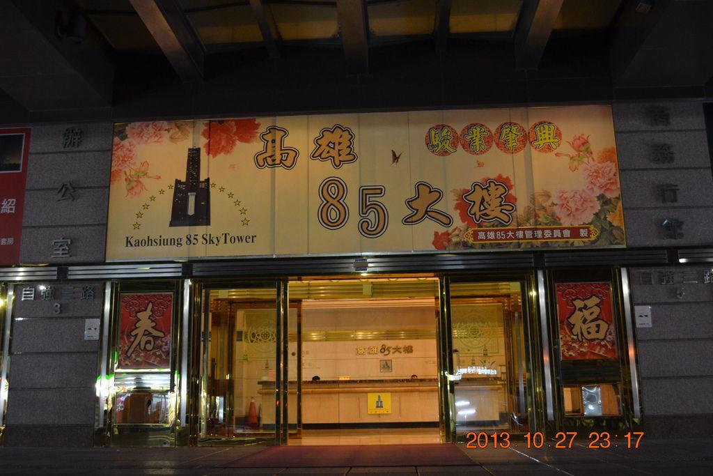 2013.10.27-29台南高雄 225