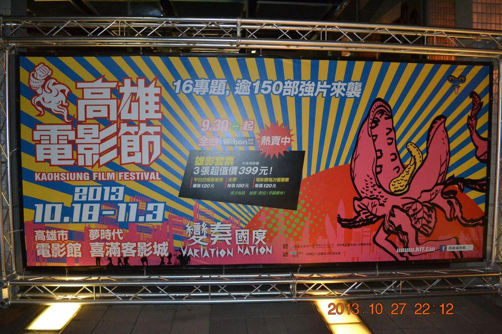 2013.10.27-29台南高雄 182