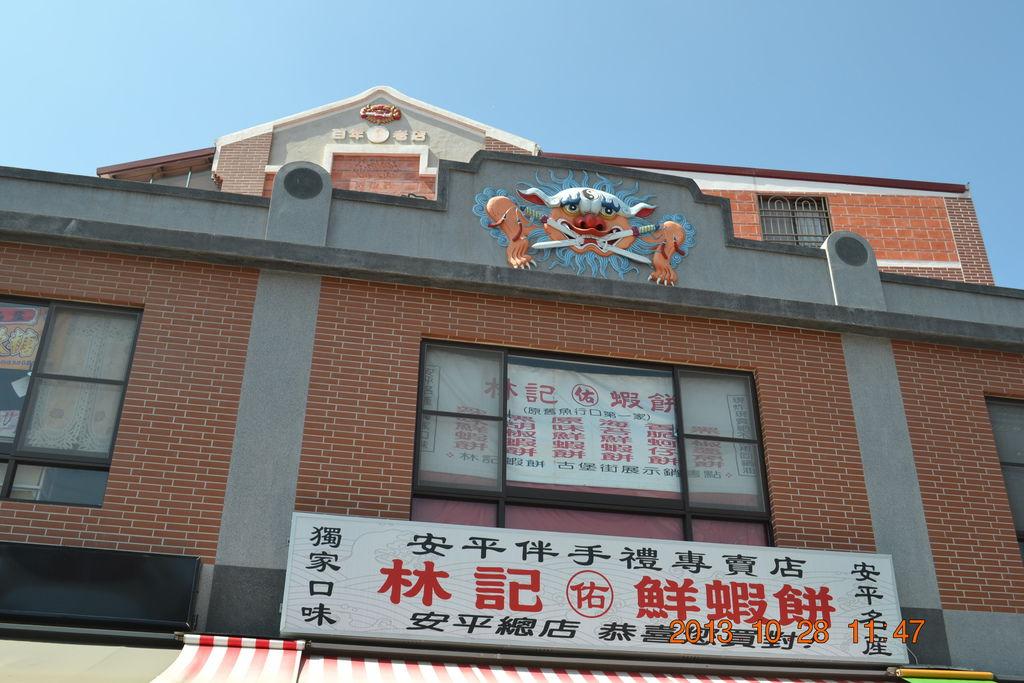 2013.10.27-29台南高雄 243
