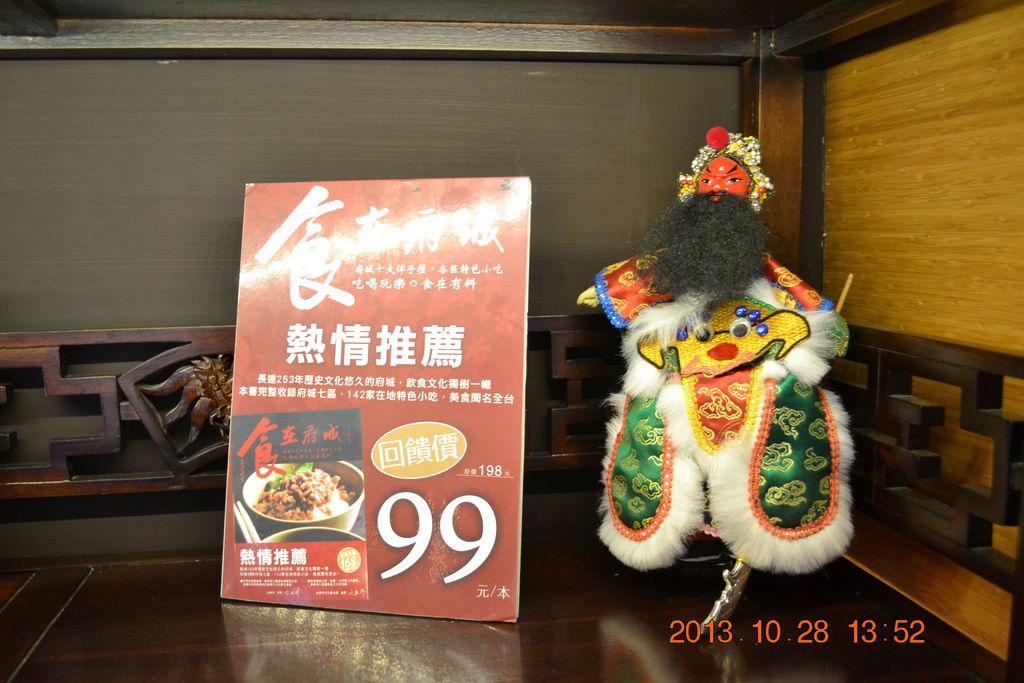 2013.10.27-29台南高雄 308