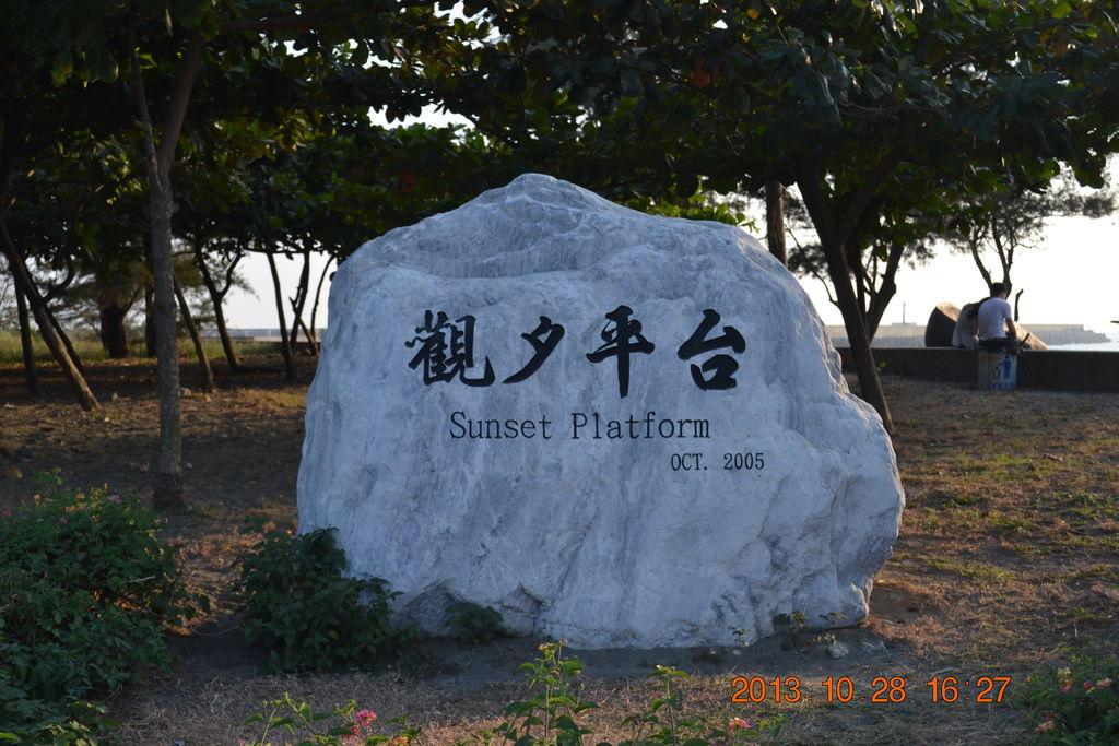 2013.10.27-29台南高雄 358