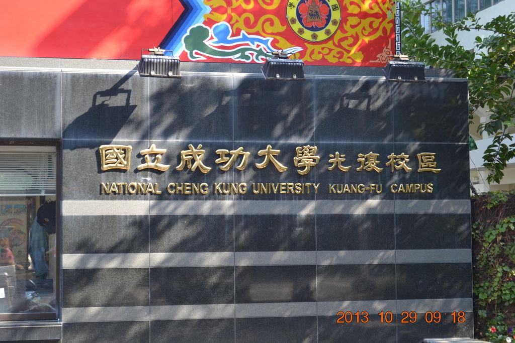 2013.10.27-29台南高雄 426