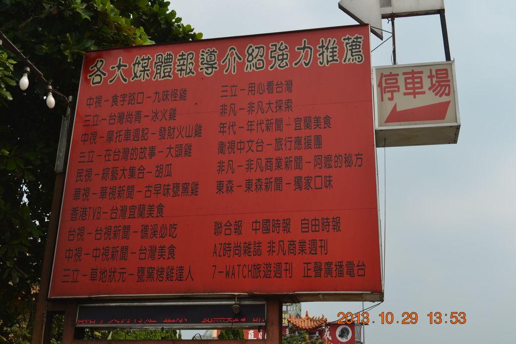 2013.10.27-29台南高雄 512