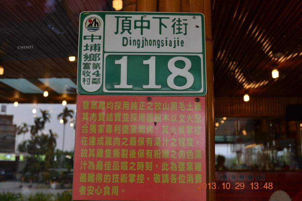 2013.10.27-29台南高雄 509