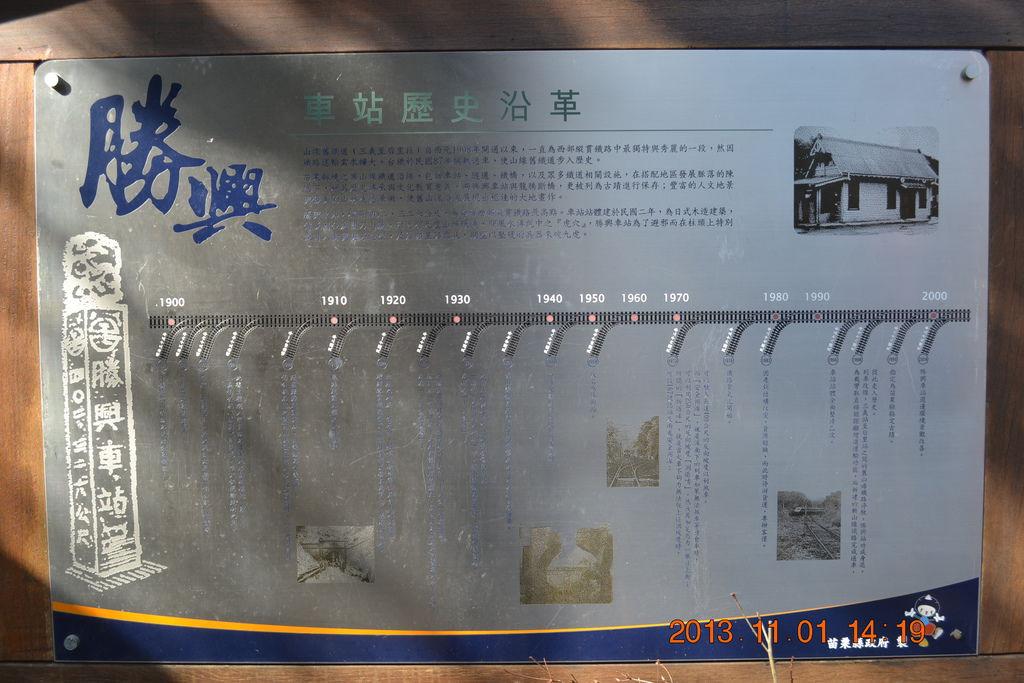2013.11.1西湖村 196