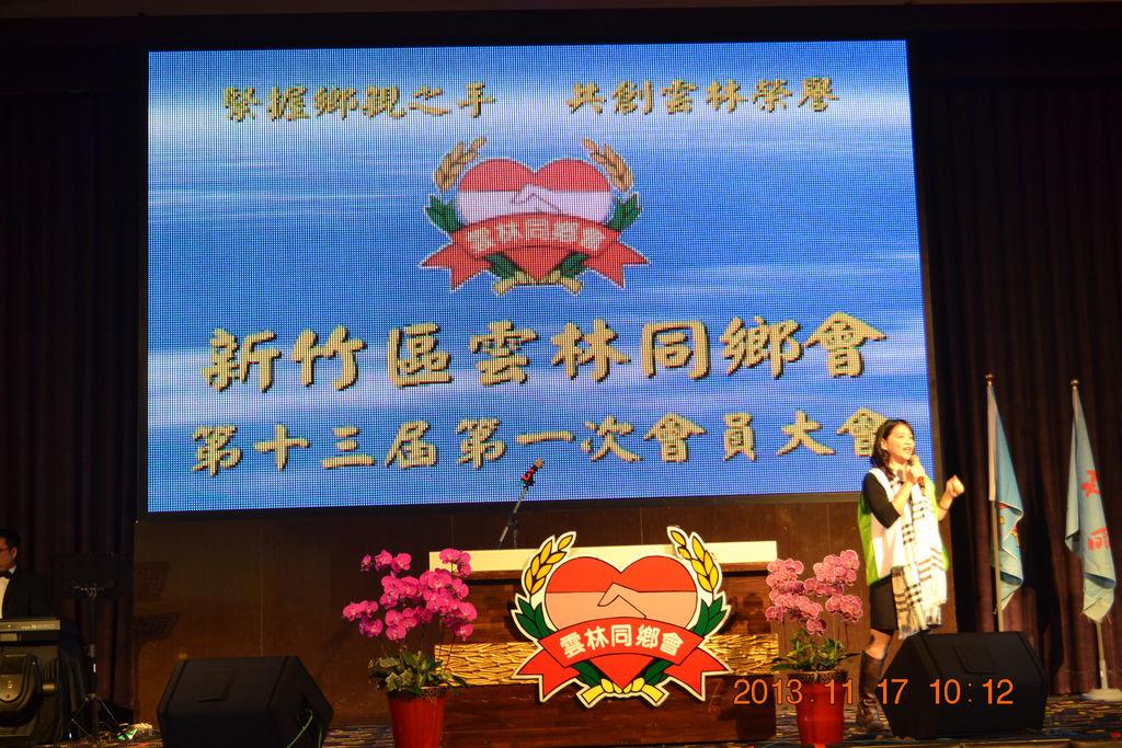 2013.11.18雲林同鄉會 016