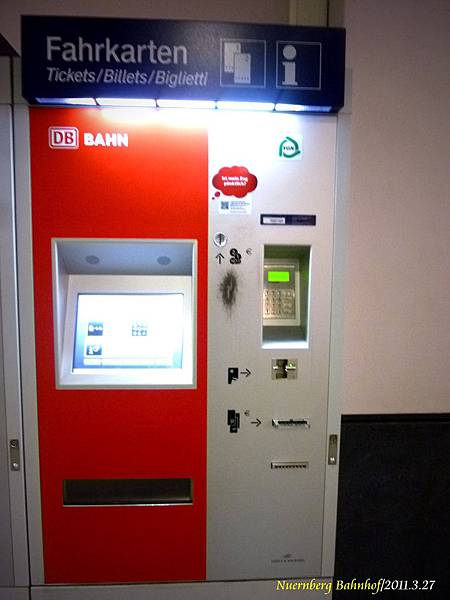 德國鐵路系統售票機