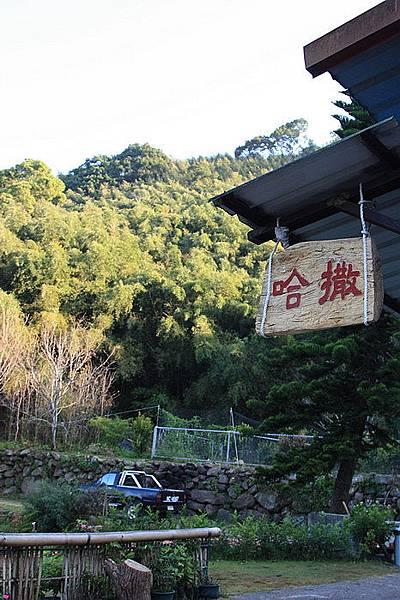 20141018苗栗泰安哈撒營地-05.JPG