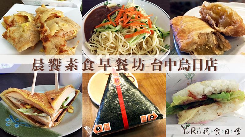 晨饗素食早餐坊-封面-1