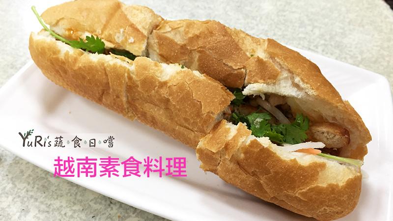 越南素食-封面1