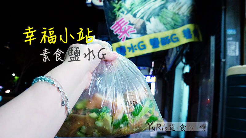 新竹幸福小站素食鹽水G-封面