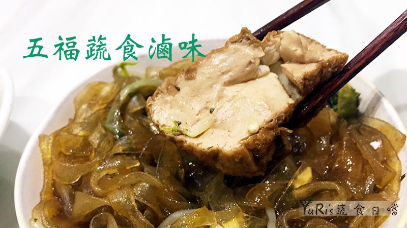 五福蔬食滷味-封面