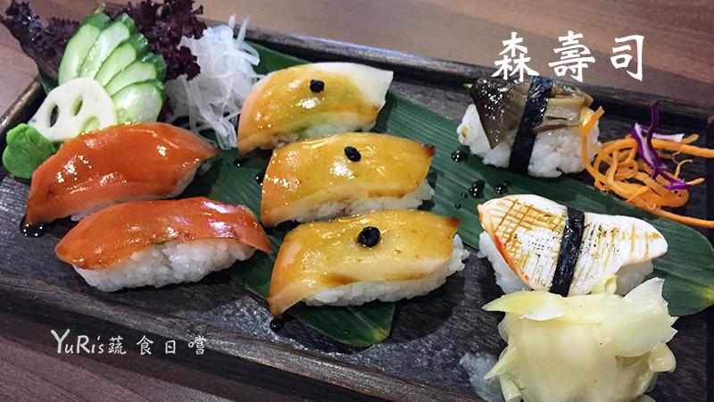 森壽司-封面
