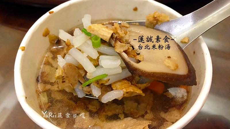 蓮誠素食-封面