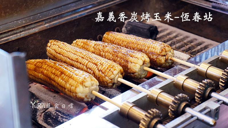 嘉義香炭烤玉米-恆春站-封面
