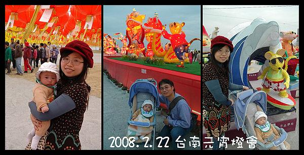 20080222元宵燈會.jpg