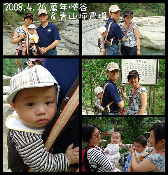 20080426萬年峽谷.jpg