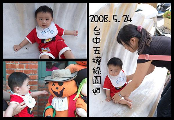 20080524台中五權綠園道.jpg