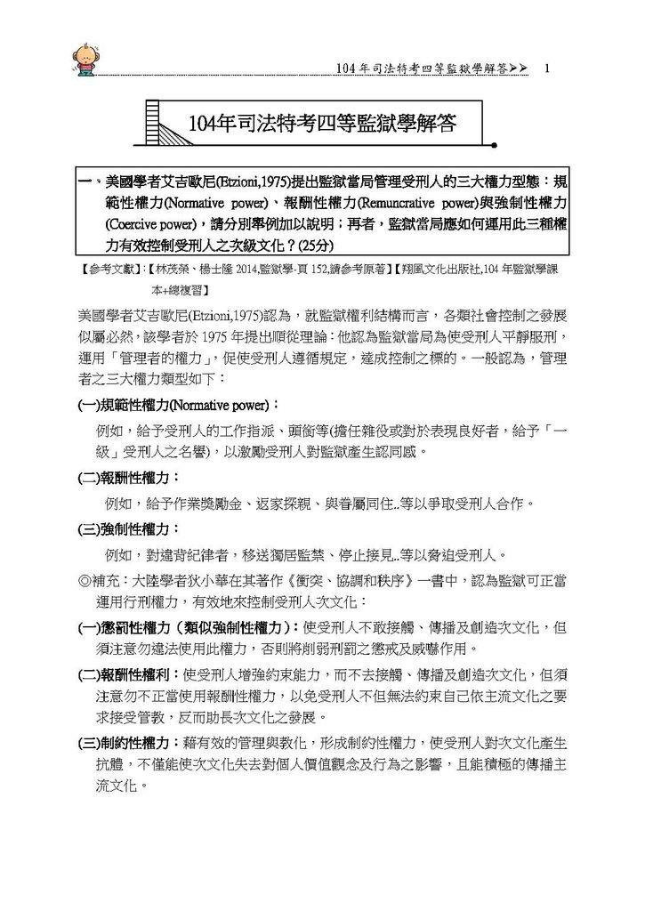 3.104年司法四等監獄學解答_頁面_1