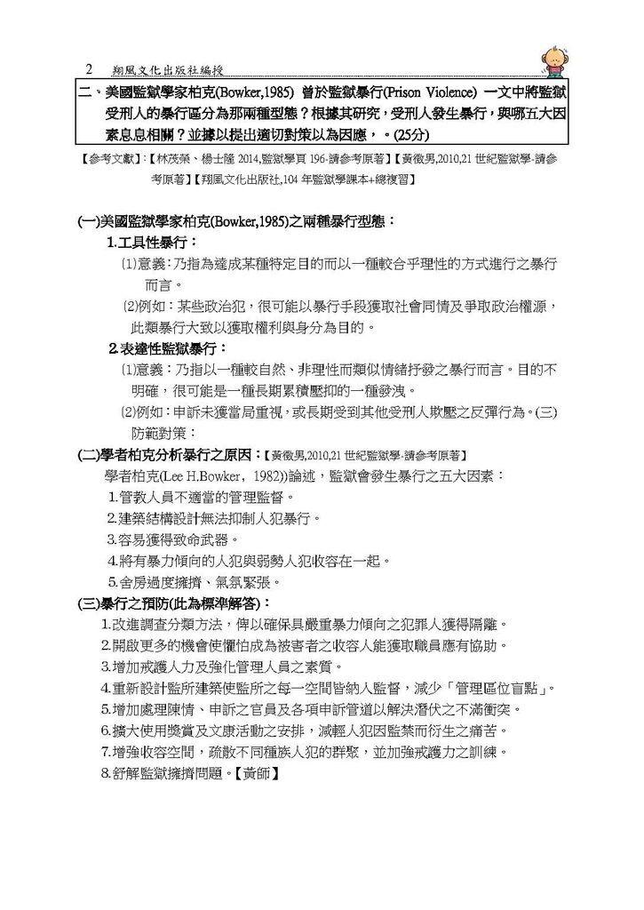 3.104年司法四等監獄學解答_頁面_2
