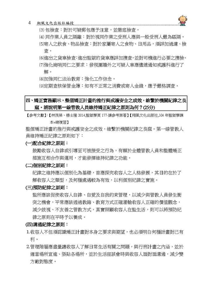 3.104年司法四等監獄學解答_頁面_4