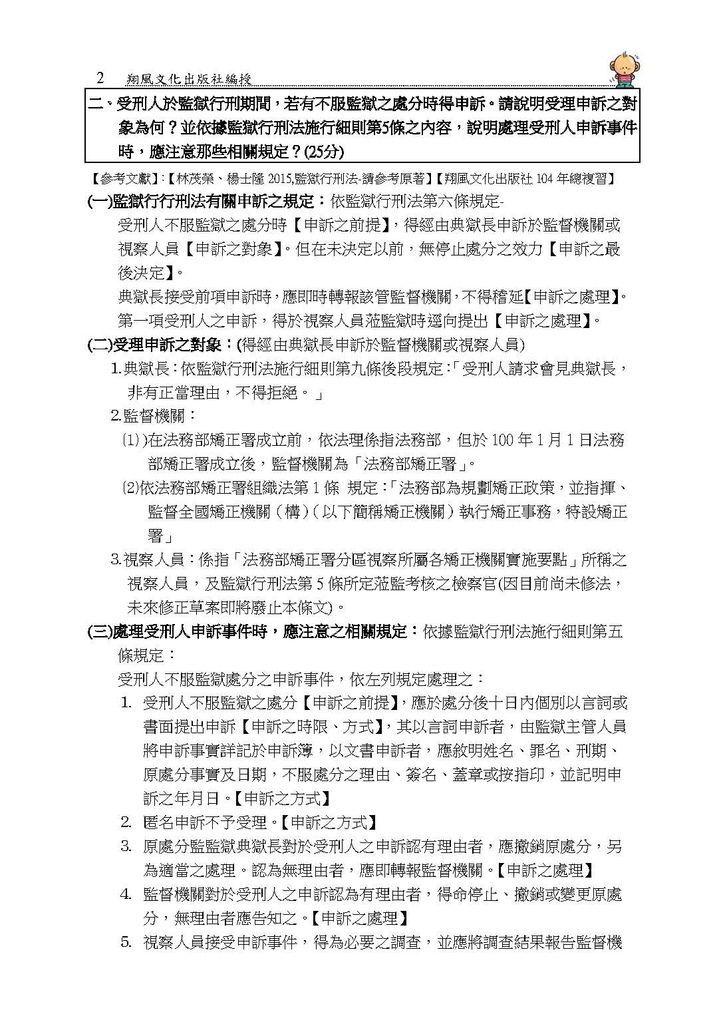1.104年司法四等監獄行刑法解答_頁面_2