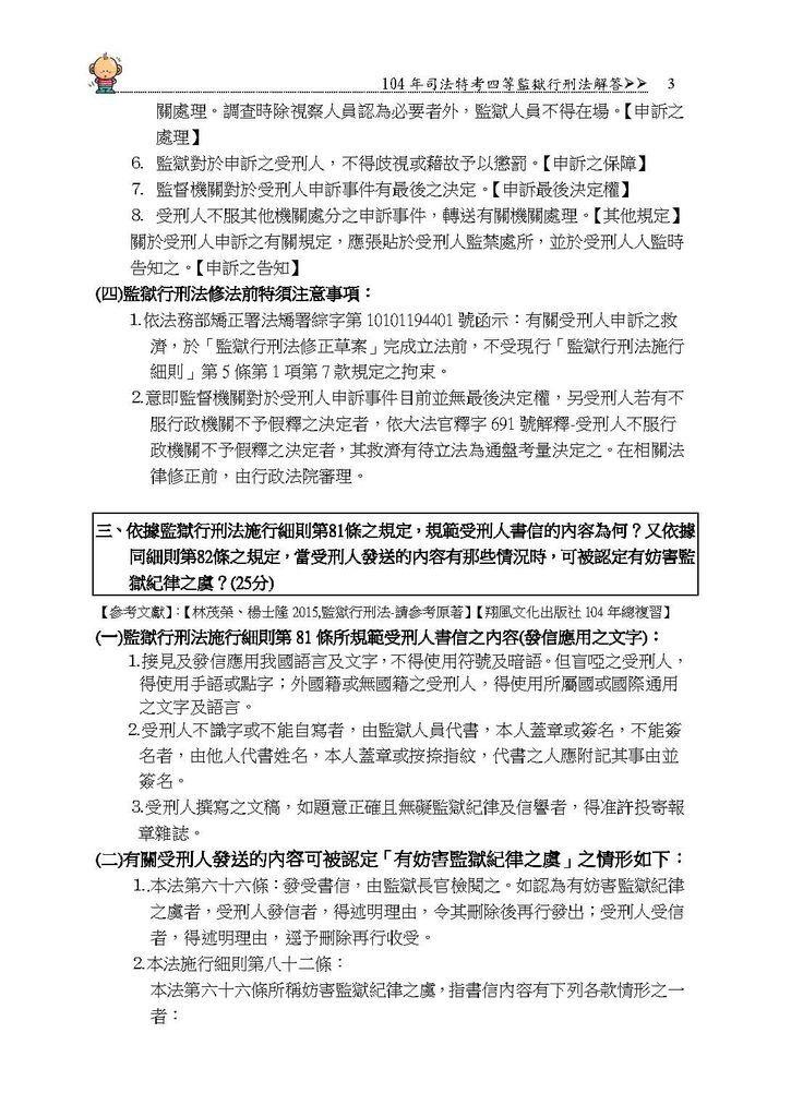 1.104年司法四等監獄行刑法解答_頁面_3