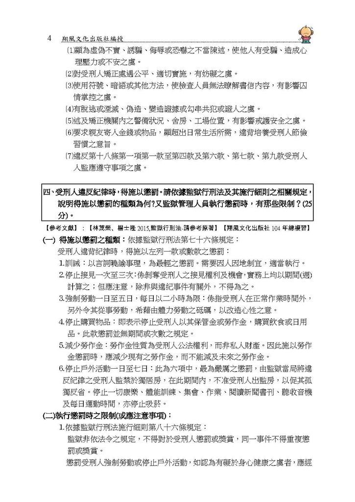 1.104年司法四等監獄行刑法解答_頁面_4