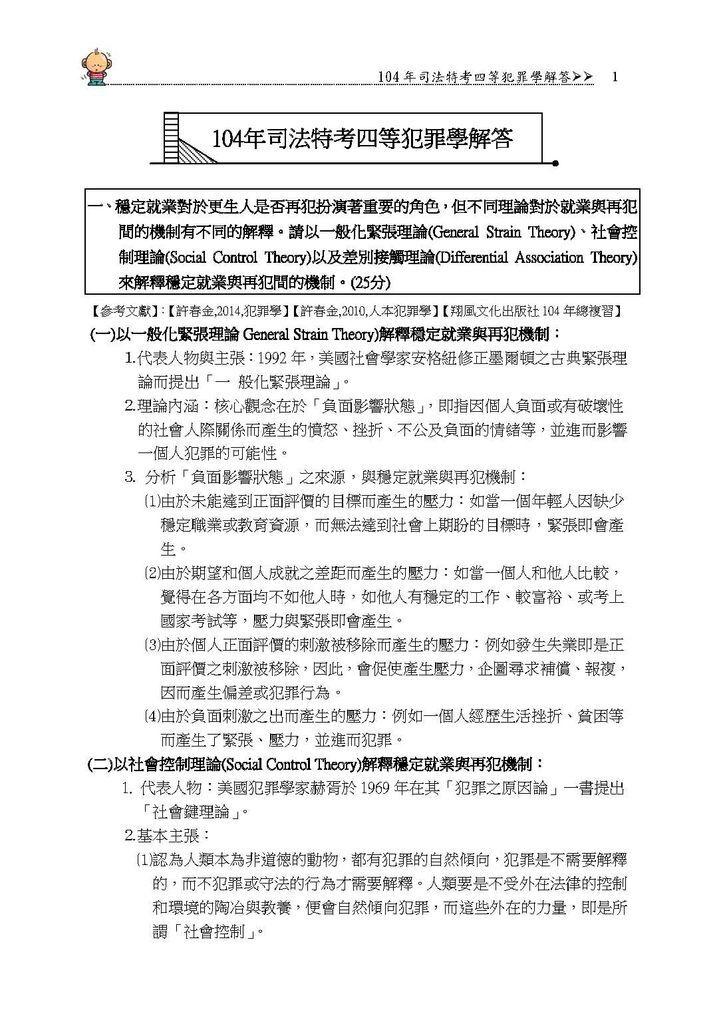 5.104年司法四等犯罪學解答_頁面_1
