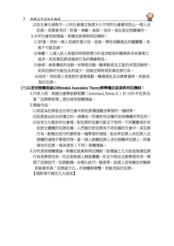 5.104年司法四等犯罪學解答_頁面_2