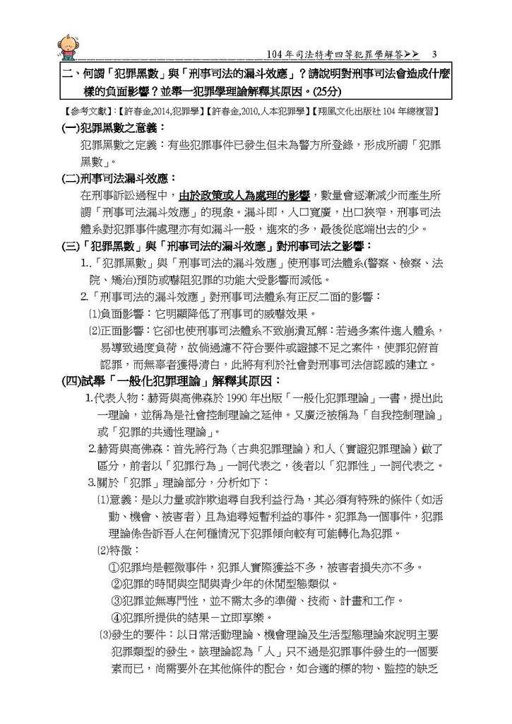 5.104年司法四等犯罪學解答_頁面_3