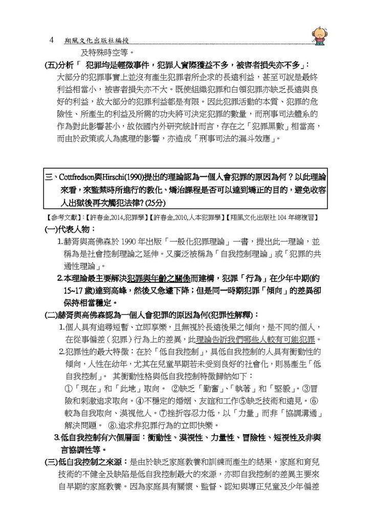 5.104年司法四等犯罪學解答_頁面_4