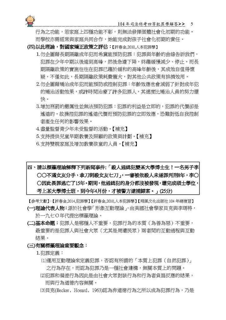 5.104年司法四等犯罪學解答_頁面_5