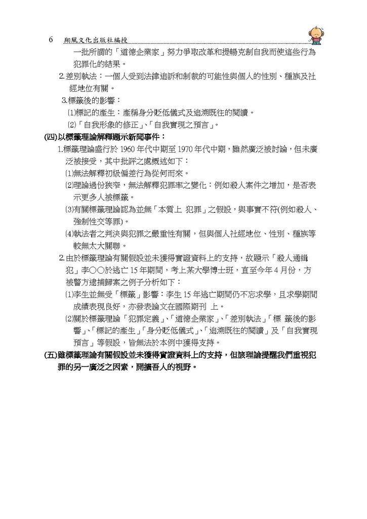 5.104年司法四等犯罪學解答_頁面_6