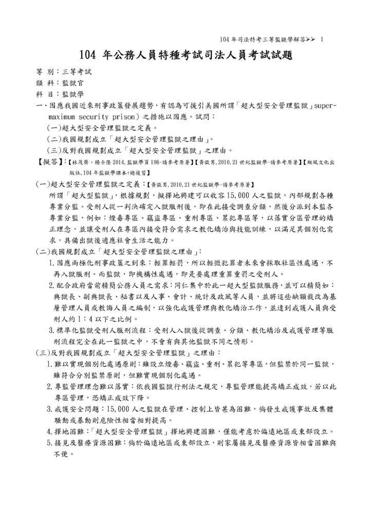 4.104年司法三等監獄學解答(新)_頁面_1