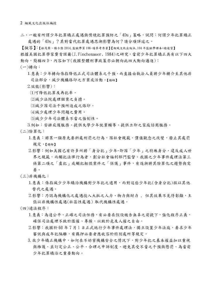4.104年司法三等監獄學解答(新)_頁面_2
