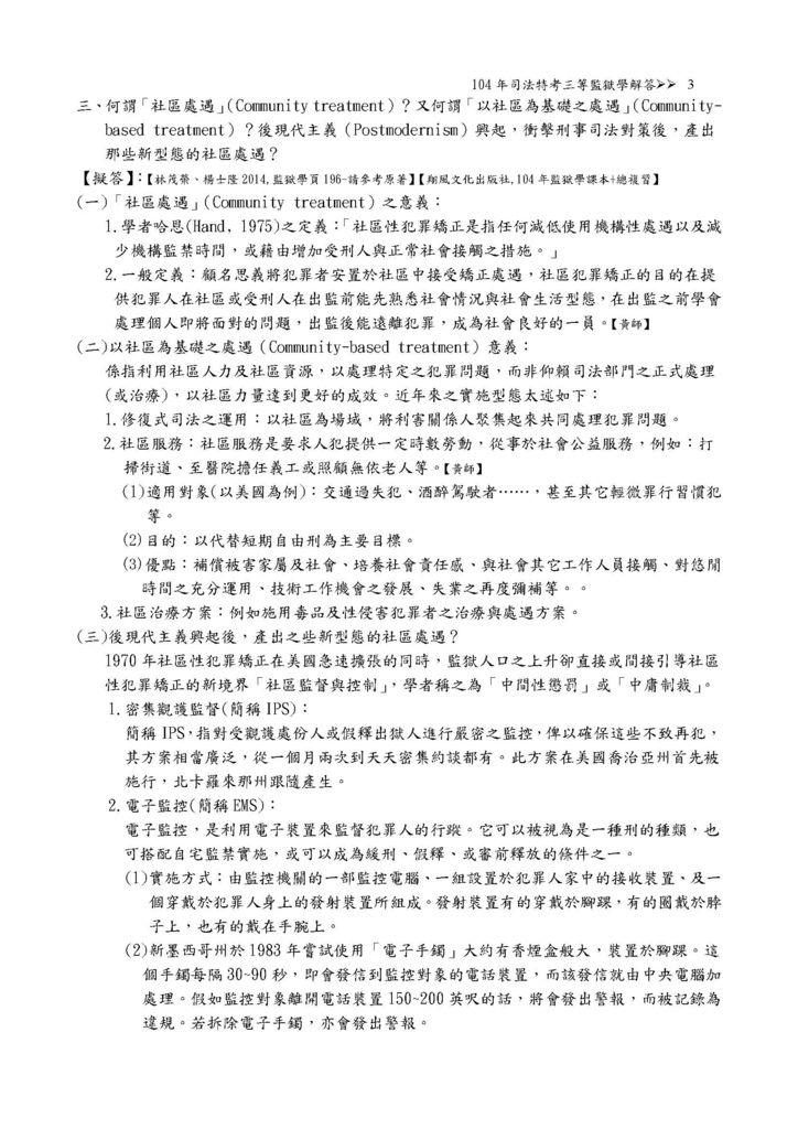 4.104年司法三等監獄學解答(新)_頁面_3