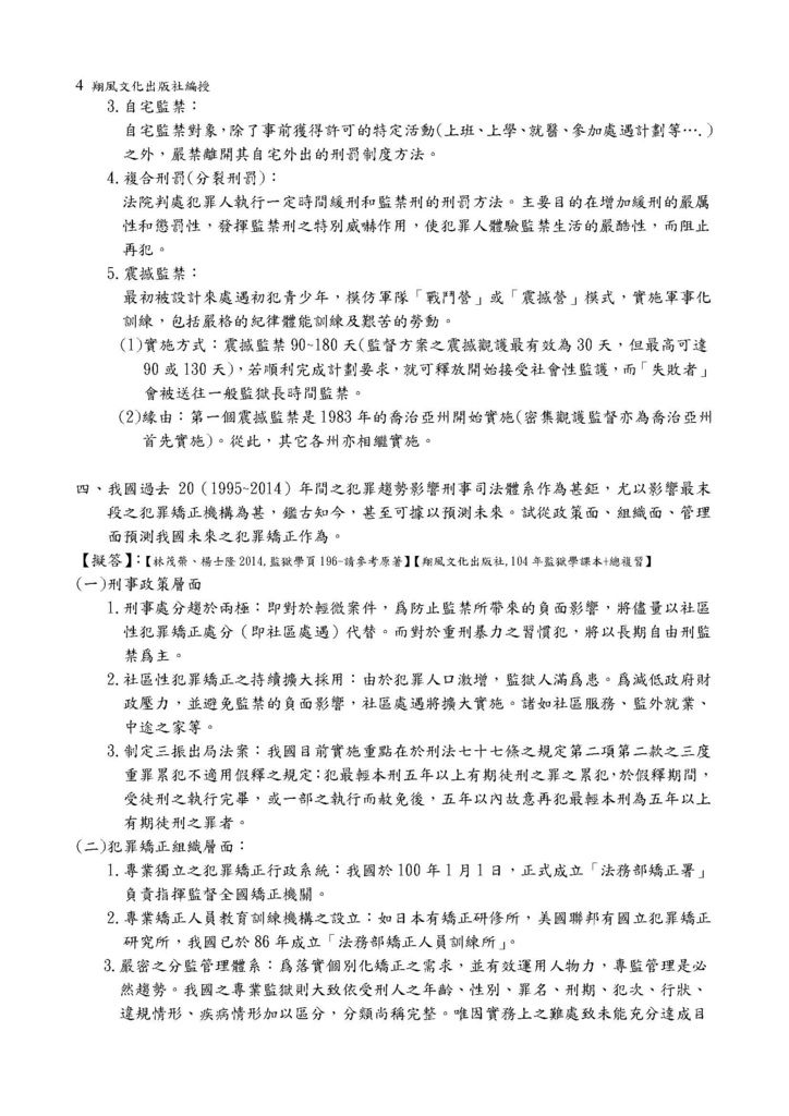 4.104年司法三等監獄學解答(新)_頁面_4