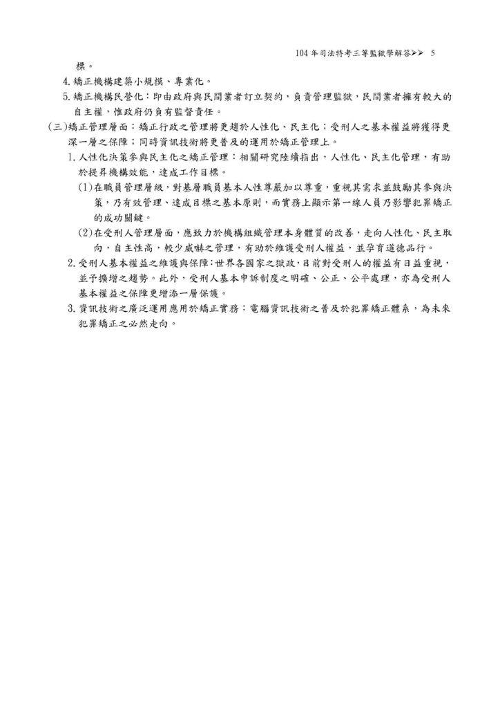 4.104年司法三等監獄學解答(新)_頁面_5