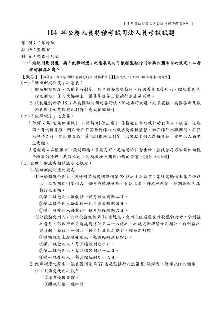 4.104年司法三等監獄行刑法解答_頁面_1