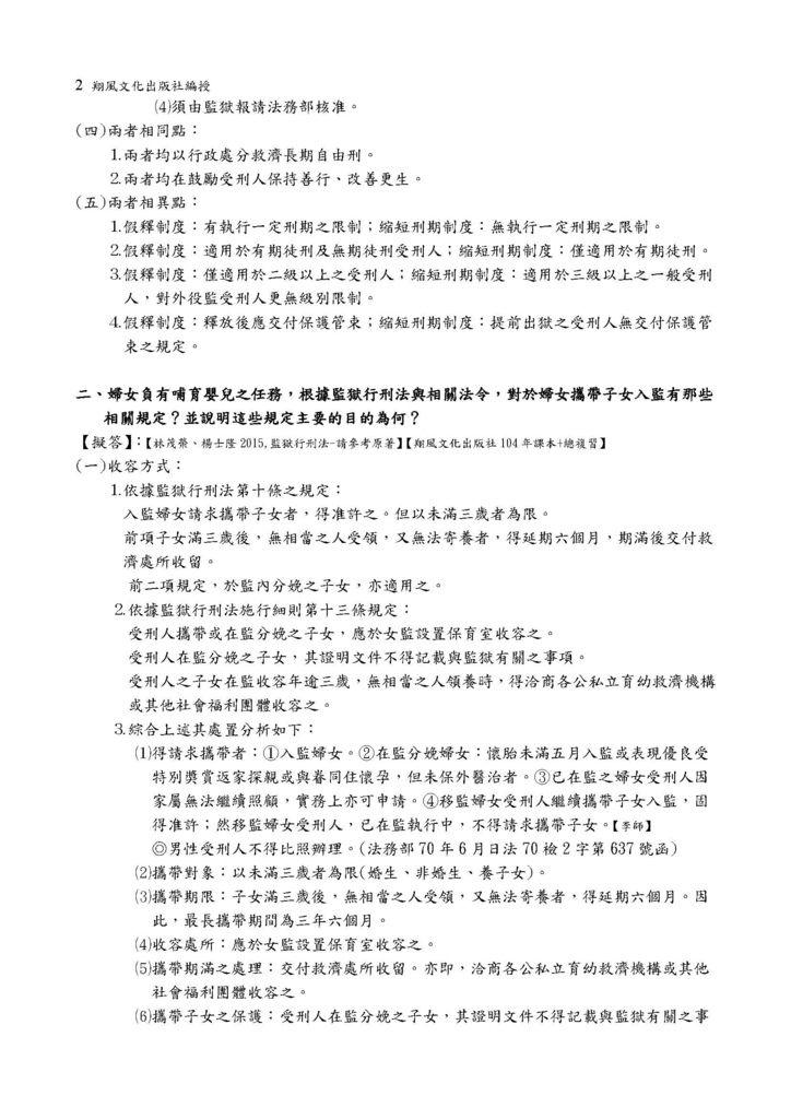 4.104年司法三等監獄行刑法解答_頁面_2